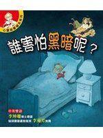 《誰害怕黑暗呢?(中英雙語)-心靈啟蒙繪本系列》ISBN:986665852X│明天國際圖書│法妮.諾麗│只看一次