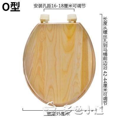 實木馬桶蓋 木質加厚坐便蓋 木頭VO型座便器蓋板 老式原木廁所蓋igo