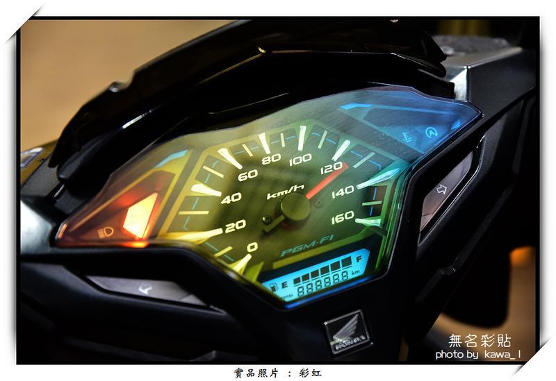 【無名彩貼-表72】HONDA VARIO150 儀表 - 彩虹電腦裁形膜 - 改色+防刮傷