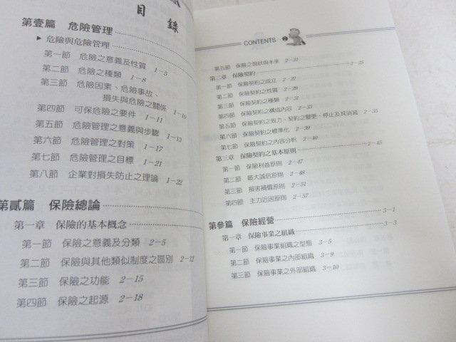 101高普/特考 保險學(含概要) 陳世昌 AK05 超級函授 八成新