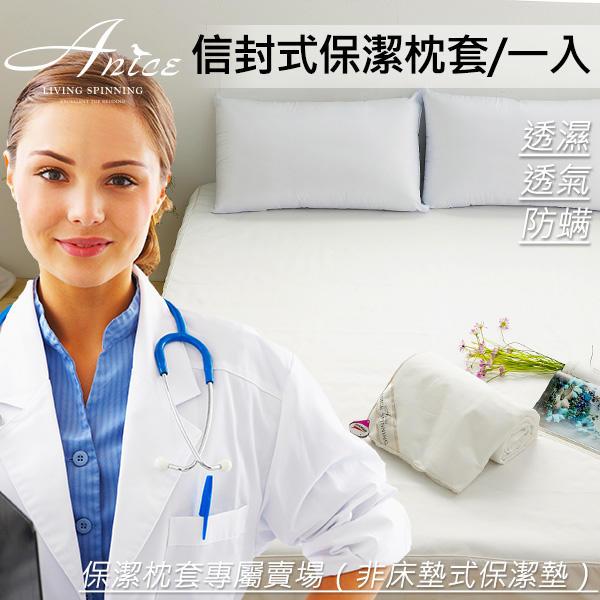 防水全包式加高保潔枕墊-枕頭套一入【專利認證 】(大都會團購網)