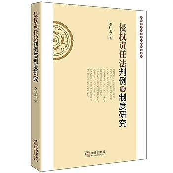 [尋書網] 9787511875785 侵權責任法判例與制度研究 /李仁玉 著(簡體書sim1a)