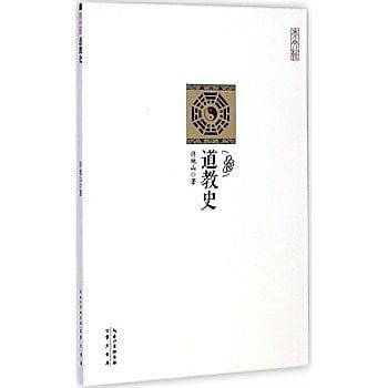 [尋書網] 9787540331412 崇文館•歷史館:道教史 /許地山(簡體書sim1a)
