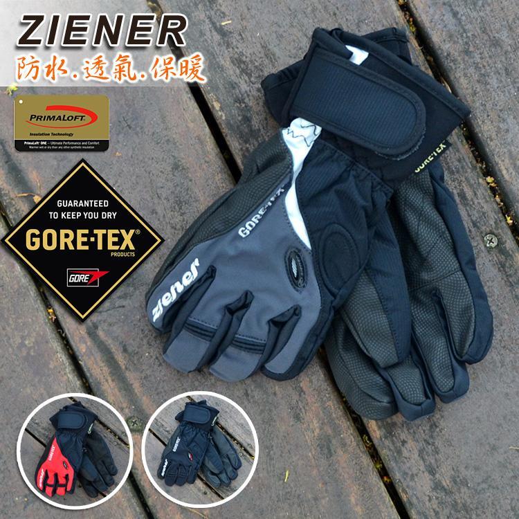 GORETEX冬手套防水保暖戶外登山專業 (送保暖襪)PRIMALOFT專業戶外登山滑雪騎車手套ZIENER AR62