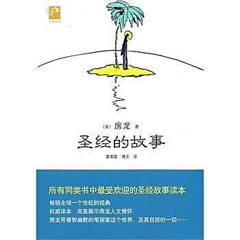 [尋書網] 9787200082982 典藏房龍 聖經的故事(簡體書sim1a)