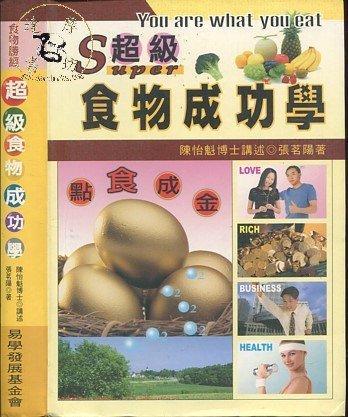 【達摩二手書坊】超級食物成功學|陳怡魁|易學發展基金會(紙精裝)|21107021