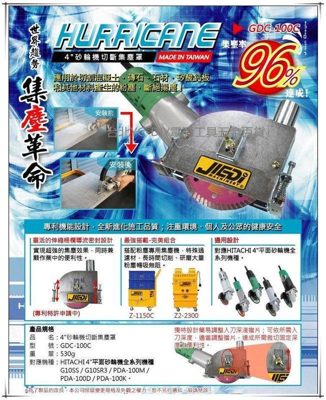 """【台北益昌】GDC-100C 4"""" 平面砂輪機 切割用集塵罩 調整切割深度 PDA-100K 100M G10SS可用"""