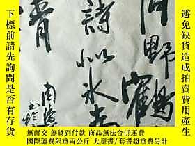 古文物書法家罕見【周 慧 珺】 書法 一幅露天95013 書法家罕見【周 慧 珺】 書法 一幅
