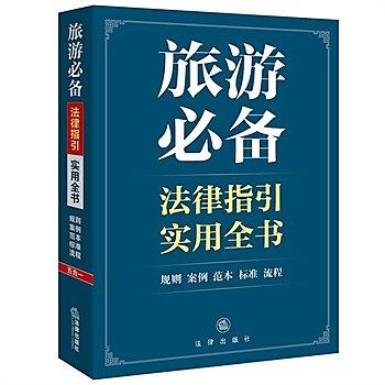 [尋書網] 9787511876485 旅遊必備法律指引實用全書 彙編旅遊領域法律條(簡體書sim1a)