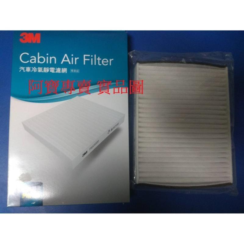 福特 FOCUS MK3 MK3.5 13- KUGA 13- 高效能活性碳 3M 靜電型 冷氣濾網 冷氣芯