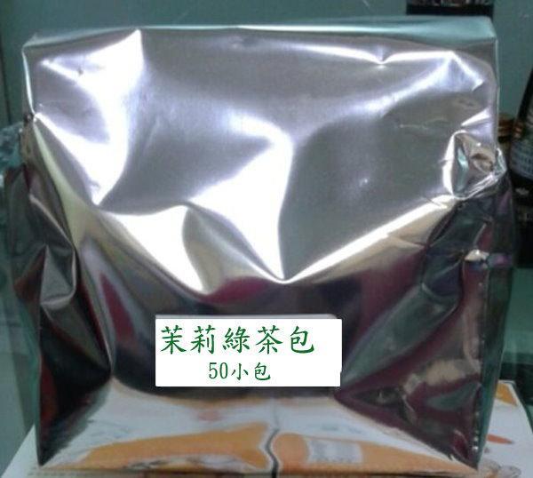 魔術盒子生活便利市集 -臺灣現泡茶包量販裸大包裝/茉莉綠茶包50入特價茶飲店專賣