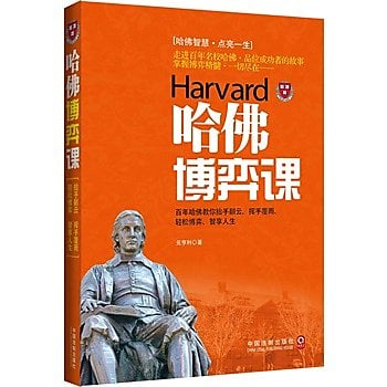[尋書網] 9787509355213 哈佛博弈課(走近百年名校哈佛,品味成功者的故(簡體書sim1a)