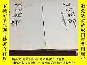 古文物罕見悼念故人雨宮禮三氏心心相印日文和中文兩本合售056露天184773 罕見悼念故人雨宮禮三氏心心相印日文和中文兩