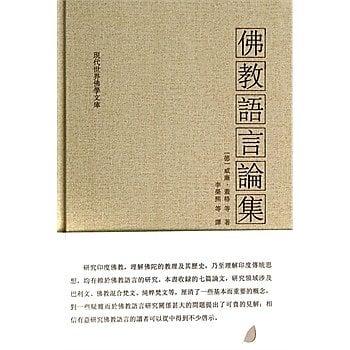 [尋書網] 9787811266474 佛教語言論集(簡體書sim1a)