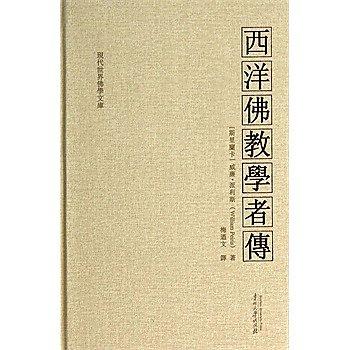 [尋書網] 9787811266160 西洋佛教學者傳(簡體書sim1a)