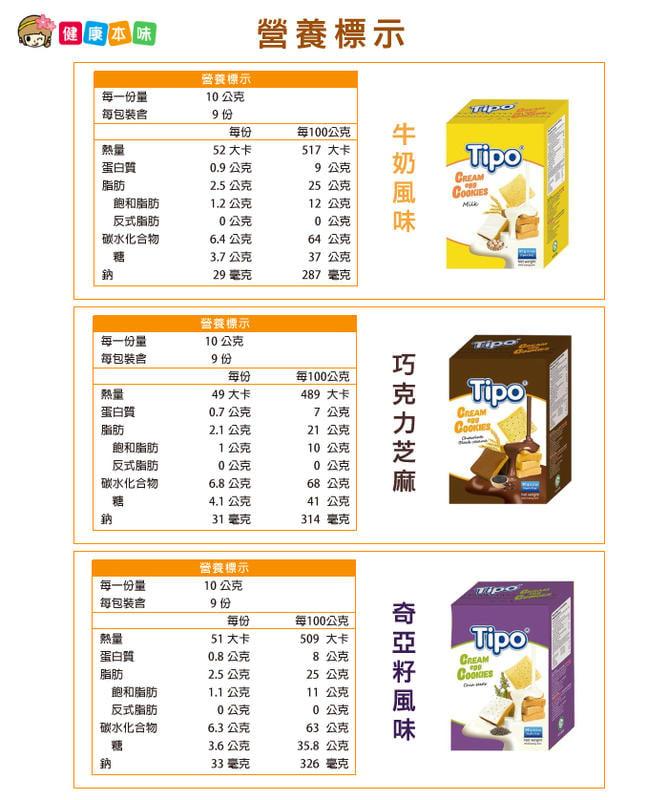 越南 Tipo雞蛋吐司餅90g 多款可選【VN4760212】健康本味