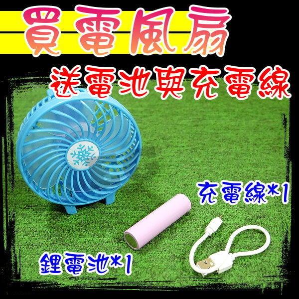 買一送二 M1B34 手持 強力電風扇 摺疊風扇 小電扇 3段 小風扇 迷你風扇 電風扇 芭蕉扇 夾扇 電扇 送極速充電