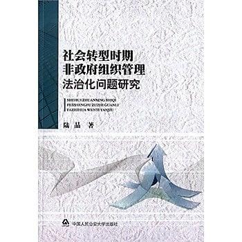 [尋書網] 9787565320156 社會轉型時期非政府組織管理法治化問題研究(簡體書sim1a)