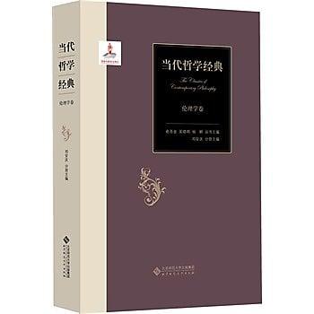 [尋書網] 9787303171682 當代哲學經典:倫理學卷(簡體書sim1a)