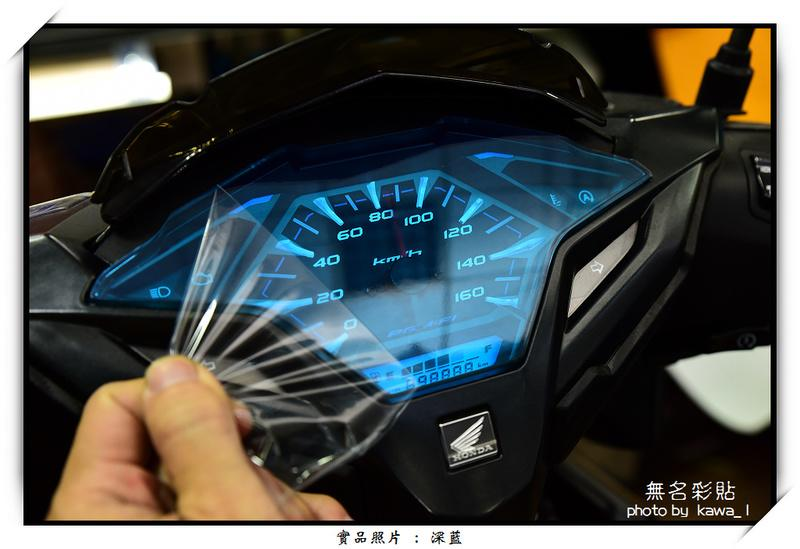 【無名彩貼-表72】HONDA VARIO150儀表 - 電腦裁形膜 - 改色+防刮傷
