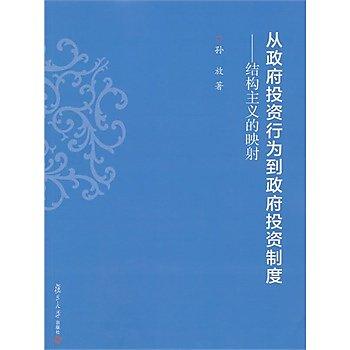 [尋書網] 9787309112993 上海政法學院學術文庫.經濟法學系列.從政府投(簡體書sim1a)