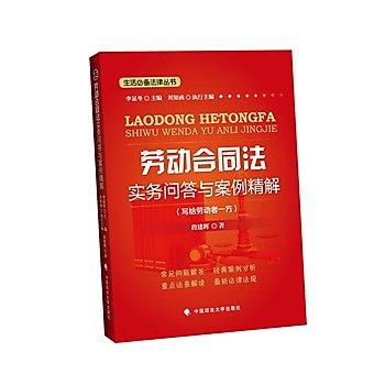 [尋書網] 9787562061311 勞動合同法實務問答與案例精解 寫給勞動者一方(簡體書sim1a)