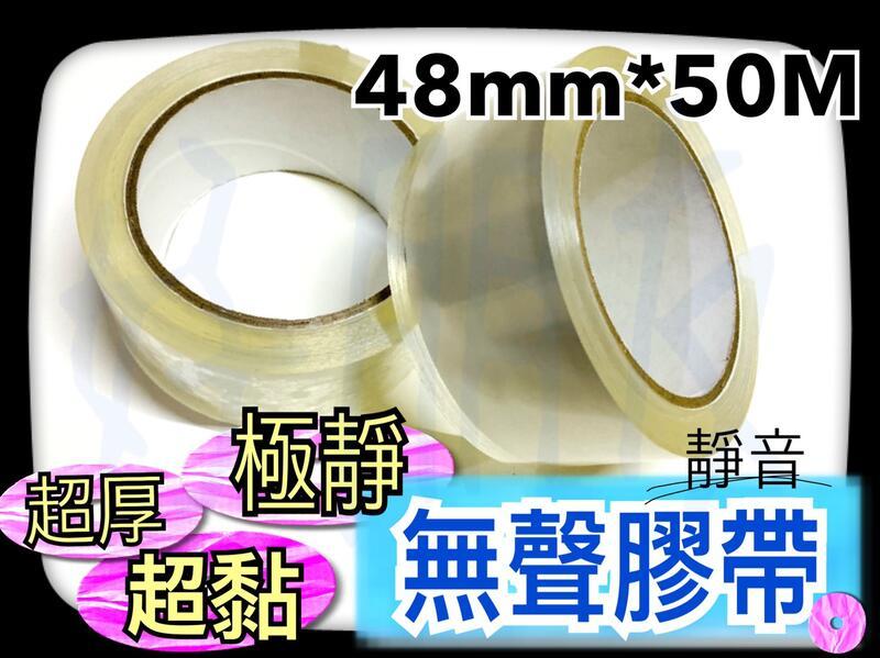 【好朋友】含稅 無聲膠帶 台灣製 48mm 靜音膠帶 封箱膠帶 文書膠帶 OPP膠帶 透明膠帶 包裝膠帶 膠帶 文具膠帶
