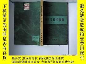 古文物中國科學技術史稿罕見下冊露天社石然科學出版1984