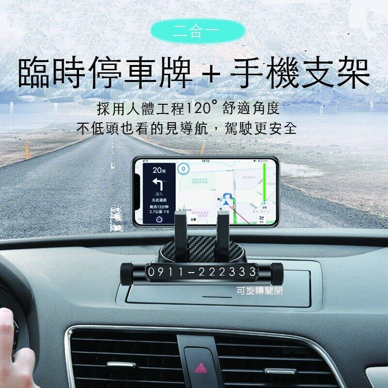 車用臨時停車牌手機架號碼牌隱藏式手機支架儀表台車支架導航架