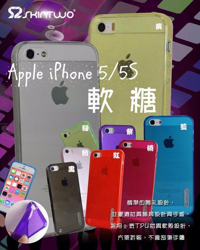 *V&C潮流*原廠Skin-two Soft 桃軟糖全透彩TPU軟套 APPLE iPhone5S iPhone 5S 背殼 保護殼 保護套 手機殼 可加購螢幕保護貼60起
