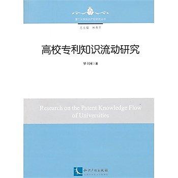 [尋書網] 9787513034876 高校專利知識流動研究 專門針對高校專利的流動(簡體書sim1a)