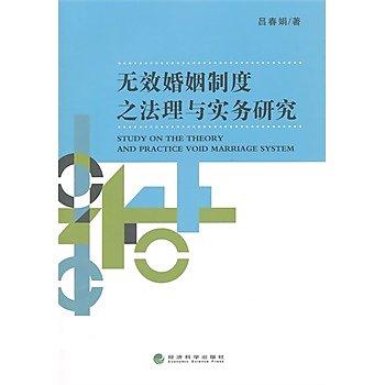 [尋書網] 9787514149906 無效婚姻制度之法理與實務研究 /呂春娟 著(簡體書sim1a)