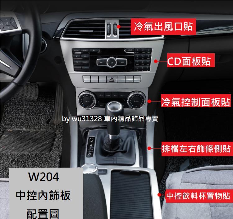 BENZ W204 S204 C250 C300 中控飾板 冷氣出風口貼 CD面板貼 冷氣控制貼  飲料杯 中控貼