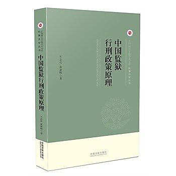 [尋書網] 9787509355718 中國監獄行刑政策原理(簡體書sim1a)