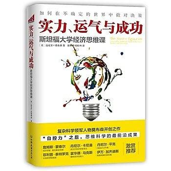 [尋書網] 9787505734425 實力、運氣與成功:斯坦福大學經濟思維課 (自(簡體書sim1a)