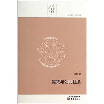 [尋書網] 9787506070935 儒教與公民社會 /陳明 著(簡體書sim1a)