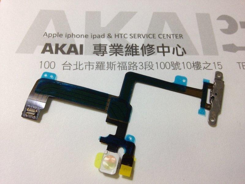 Akai iphone6維修】iphone6 plus電源鍵排線 iphone6 電源鍵 iphone維修零件
