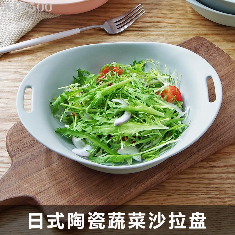 (♥) 創意陶瓷素色雙耳盤水果沙拉盤 家用烘焙餐具湯面碗點心盤