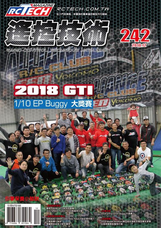 《One Hobby》遙控技術242(2018/12)免運