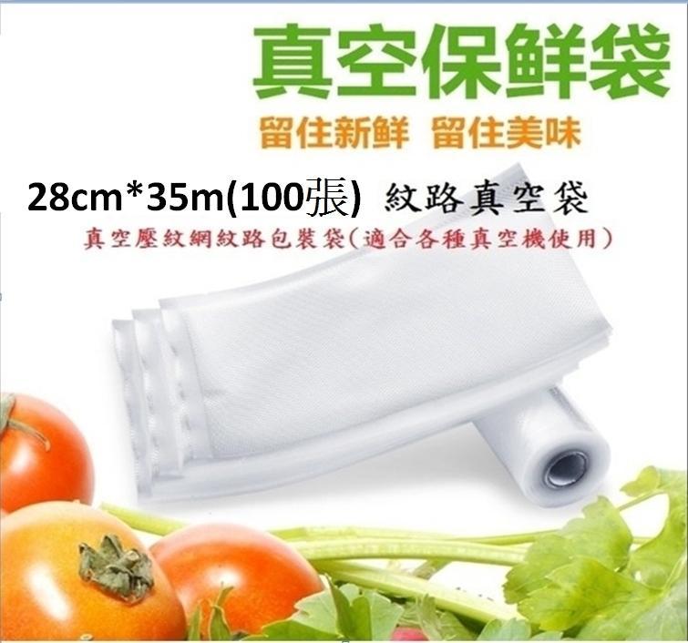 《rabbit 百貨精品》 食品真空袋(28*35) 100入 真空網紋袋 真空壓紋袋 適用各種家用真空機