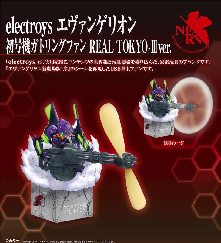 (玩具小棧)福音戰士 初號機 格林機槍風扇 REAL TOKYO-III Ver.S