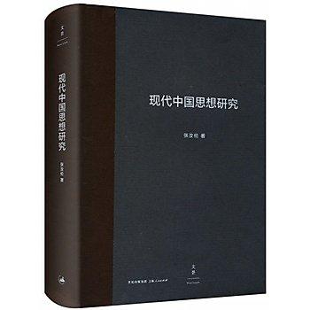 [尋書網] 9787208123380 現代中國思想研究 (三大思潮解釋中國人理解公(簡體書sim1a)