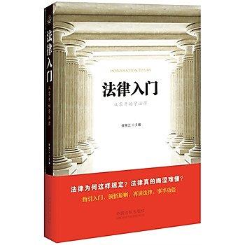 [尋書網] 9787509364178 法律入門 從零開始學法律!讀懂法律的第一步!(簡體書sim1a)