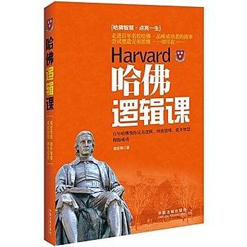 [尋書網] 9787509355558 哈佛邏輯課(塑造完美邏輯、縝密思維,盡在哈佛(簡體書sim1a)