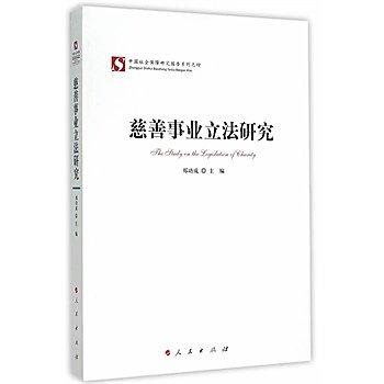 [尋書網] 9787010145990 慈善事業立法研究 /鄭功成(簡體書sim1a)