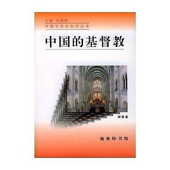[尋書網] 9787100022323 中國的基督教(簡體書sim1a)