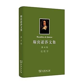 [尋書網] 9787100102780 斯賓諾莎書文集 第4卷:倫理學(簡體書sim1a)