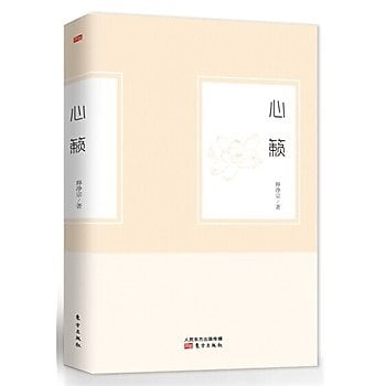 [尋書網] 9787506076203 心籟  一本值得我們一讀、再讀、三讀、反覆讀(簡體書sim1a)