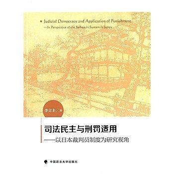 [尋書網] 9787562059356 司法民主與刑罰適用 以日本裁判員制度為研究視(簡體書sim1a)