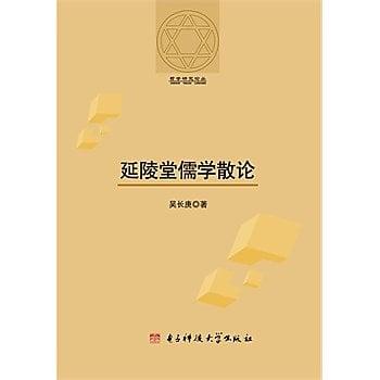 [尋書網] 9787564724481 延陵堂儒學散論 /吳長庚(簡體書sim1a)